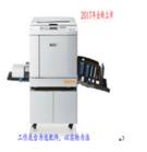理想 B4幅面SF5231C 一体化速印机